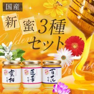 国産プレミアム蜂蜜新蜜(れんげ・みかん・百花各300g)新蜜3本セット はちみつ専門店 かの蜂|kanohachi