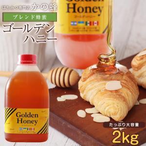 リニューアル!ゴールデン純粋はちみつ2kg 2,000g コクのあるブレンド蜂蜜 業務用にも 蜂蜜専...