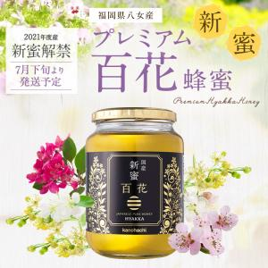 2021年度産 新蜜 プレミアム 百花蜂蜜 1000g1kg 国産 はちみつ 健康食品 純粋蜂蜜 非...