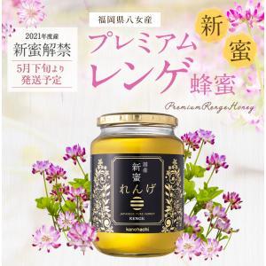 2021年度産 新蜜 プレミアムレンゲ蜂蜜 1,000g 1kg ※お一人様2本まで 国産 はちみつ...