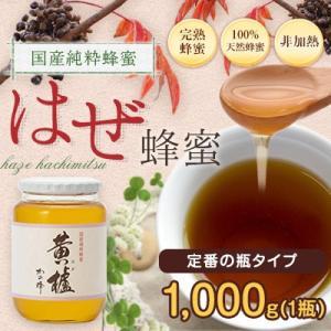 はぜ蜂蜜 櫨蜂蜜 国産蜂蜜 1000gはちみつ専門店 かの蜂 kanohachi