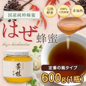 はぜ蜂蜜 櫨蜂蜜 国産 蜂蜜 600g はちみつ専門店 かの蜂|kanohachi