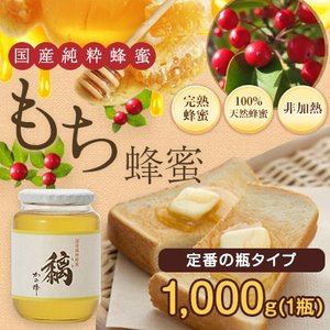 もち蜂蜜 国産 蜂蜜 1000g はちみつ専門店 かの蜂|kanohachi