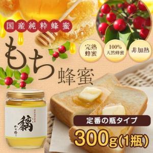 もち蜂蜜 国産 蜂蜜 300g はちみつ専門店 かの蜂|kanohachi