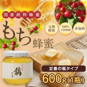 もち蜂蜜 国産 蜂蜜 600g はちみつ専門店 かの蜂|kanohachi