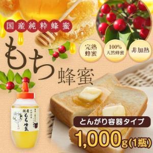 もち蜂蜜 国産 蜂蜜 とんがり容器入り 1000g  はちみつ専門店 かの蜂|kanohachi