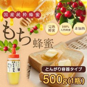 もち蜂蜜 国産 蜂蜜 とんがり容器入り 500g はちみつ専門店 かの蜂|kanohachi