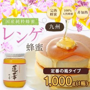 国産蜂蜜 九州レンゲ蜂蜜(はちみつ) 1000g 【おひとり様1個まで】 はちみつ専門店 かの蜂|kanohachi