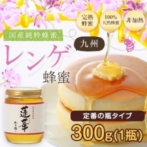 国産蜂蜜 九州レンゲ蜂蜜(はちみつ) 300g はちみつ専門店 かの蜂|kanohachi