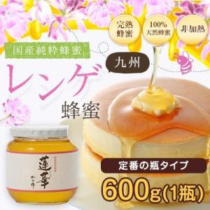 国産蜂蜜 九州レンゲ蜂蜜(はちみつ) 600g はちみつ専門店 かの蜂|kanohachi