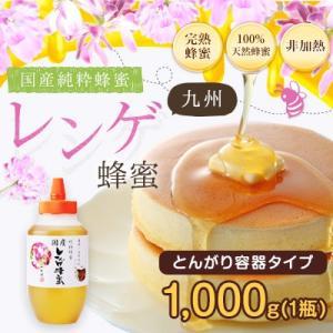 国産蜂蜜 九州レンゲ蜂蜜(はちみつ) とんがり容器入り 1000g はちみつ専門店 かの蜂|kanohachi