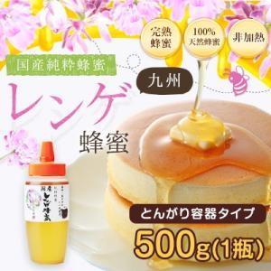 国産蜂蜜 九州レンゲ蜂蜜(はちみつ) とんがり容器入り 500g はちみつ専門店 かの蜂|kanohachi
