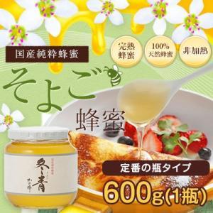 そよご蜂蜜 国産 蜂蜜 600g はちみつ専門店 かの蜂|kanohachi