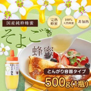 そよご蜂蜜 国産 蜂蜜 とんがり容器 500g はちみつ専門店 かの蜂|kanohachi
