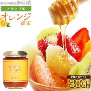 【メキシコ産】オレンジ蜂蜜 300g おれんじ 蜂蜜 完熟 純粋 はちみつ ハチミツ 蜂蜜専門店 かの蜂|kanohachi