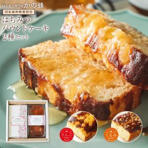 ギフト はちみつパウンドケーキ2種セット りんご くるみ プレゼント スイーツ パウンドケーキ 蜂蜜 国産 蜂蜜専門店 かの蜂 kanohachi