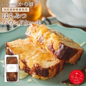 はちみつパウンドケーキりんご  蜂蜜 国産 蜂蜜専門店 かの蜂 kanohachi