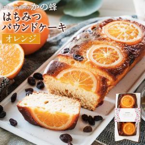 はちみつパウンドケーキ オレンジ&レーズン 約300g×1本 国産蜂蜜たっぷり スイーツ 蜂蜜専門店...