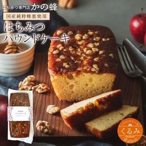 はちみつパウンドケーキ くるみ  蜂蜜 国産 蜂蜜専門店 かの蜂|kanohachi