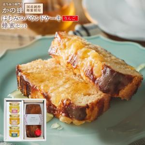 ギフト はちみつパウンドケーキりんごと蜂蜜3種セット プレゼント スイーツ りんご パウンドケーキ 蜂蜜 国産 蜂蜜専門店 かの蜂|kanohachi