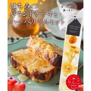 ギフト はちみつパウンドケーキりんごとハーバリウムセット プレゼント 花 スイーツ パウンドケーキ 蜂蜜 国産 ハーバリウム 蜂蜜専門店 かの蜂|kanohachi