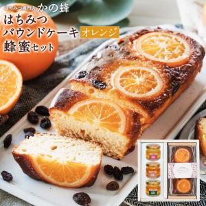 お歳暮 ギフト はちみつパウンドケーキ(オレンジ&レーズン)と蜂蜜セット 百花蜂蜜 九州レンゲ蜂蜜 ...