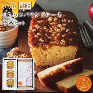 ギフト はちみつパウンドケーキくるみと蜂蜜3種セット  プレゼント スイーツ くるみ  パウンドケーキ 蜂蜜 国産 蜂蜜専門店 かの蜂|kanohachi