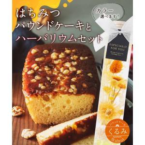 ギフト はちみつパウンドケーキくるみとハーバリウムセット プレゼント 花 スイーツ パウンドケーキ 蜂蜜 国産 ハーバリウム 蜂蜜専門店 かの蜂|kanohachi
