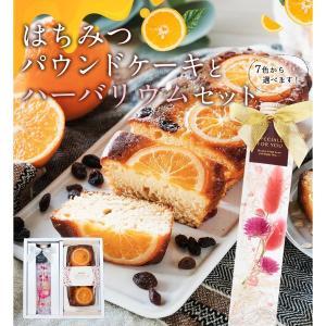 母の日 ギフト 蜂蜜パウンドケーキ(オレンジ&レーズン)とハーバリウムセット プレゼント 花 癒しのインテリア 送料無料 はちみつ専門店 かの蜂 kanohachi