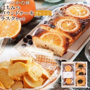 蜂蜜 ギフト はちみつパウンドケーキ(オレンジ&レーズン)とラスクセット はちみつ&バター風味 セッ...