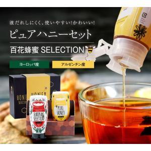 お中元 敬老の日 ピュアハニープッシュボトル2種(ヨーロッパ産・アルゼンチン産)セット ギフト PURE HONEY 国産蜂蜜 はちみつ 蜂蜜専門店 かの蜂|kanohachi