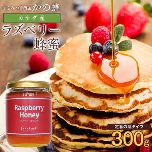 ラズベリー蜂蜜 カナダ産産 300g ラズベリー 蜂蜜 はちみつ専門店 かの蜂|kanohachi