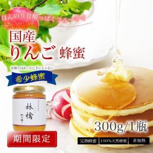 数量限定 国産 りんご蜂蜜 (はちみつ)  300g  ※お一人様2個まで はちみつ専門店 かの蜂|kanohachi