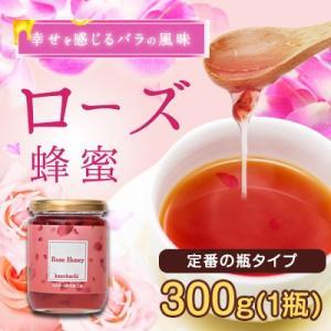 国内加工品ローズ蜂蜜 300g はちみつ専門店 かの蜂|kanohachi
