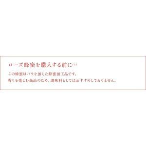 国内加工品ローズ蜂蜜 300g はちみつ専門店 かの蜂|kanohachi|05