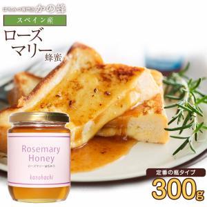 【スペイン産】ローズマリー蜂蜜 300g ローズマリー 蜂蜜 完熟 純粋 はちみつ ハチミツ 蜂蜜専門店 かの蜂|kanohachi
