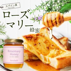 【スペイン産】ローズマリー蜂蜜 300g ローズマリー 蜂蜜 完熟 純粋 はちみつ ハチミツ 蜂蜜専門店 かの蜂|kanohachi|02
