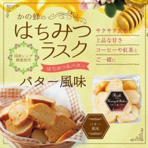 はちみつ専門店が作ったはちみつラスク 国産レンゲはちみつの甘さとバター風味で上品に仕上げました。