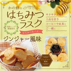 はちみつラスク はちみつジンジャー風味 70g 国産はちみつ使用 kanohachi