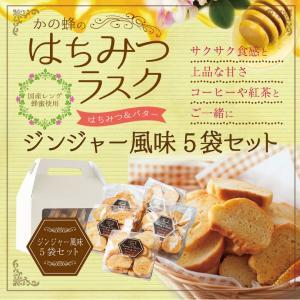 蜂蜜ギフト はちみつラスク はちみつジンジャー風味(70g×5袋)セット蜂蜜専門店 かの蜂 kanohachi