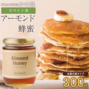 アーモンド蜂蜜 スペイン産 300g はちみつ専門店 かの蜂|kanohachi