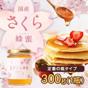 数量限定 国産 さくら蜂蜜 300g 桜  蜂蜜  ※お一人様2個まで ハチミツ専門店 かの蜂|kanohachi