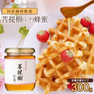 国産シナ蜂蜜 菩提樹蜂蜜 しな蜂蜜  蜂蜜 300g ハチミツ専門店 かの蜂|kanohachi