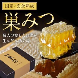 【予約販売】新蜜 国産 熟成巣みつ(300g前後)数量限定 国産はちみつ 巣蜜 蜂蜜 蜂蜜専門店 かの蜂|kanohachi