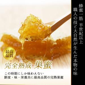 【予約販売】新蜜 国産 熟成巣みつ(300g前後)数量限定 国産はちみつ 巣蜜 蜂蜜 蜂蜜専門店 かの蜂|kanohachi|03