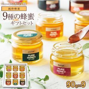 ギフト 9種類の蜂蜜(はちみつ)ギフトセット 各90g 瓶 ハニーディッパー付き 国産 外国産 詰め合わせ 贈り物 蜂蜜専門店 かの蜂|kanohachi