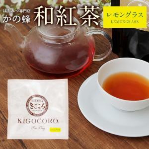 アウトレット 和紅茶 レモングラス ティーバッグ 紅茶 福岡産 気ごころ KIGOKORO 1回分 個包装|kanohachi