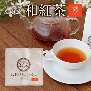 アウトレット 和紅茶 秀 ティーバッグ 紅茶 福岡産 気ごころ KIGOKORO 1回分 個包装|kanohachi
