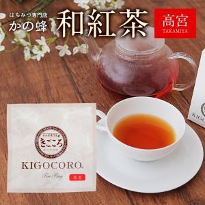 アウトレット 和紅茶 高宮 ティーバッグ オリジナルブレンド ブレンド 紅茶 福岡産 気ごころ KIGOKORO 1回分 個包装|kanohachi