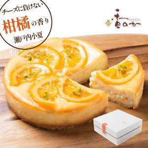 チーズケーキ 柑橘の爽やかな香り 瀬戸内オレンジチーズケーキ...